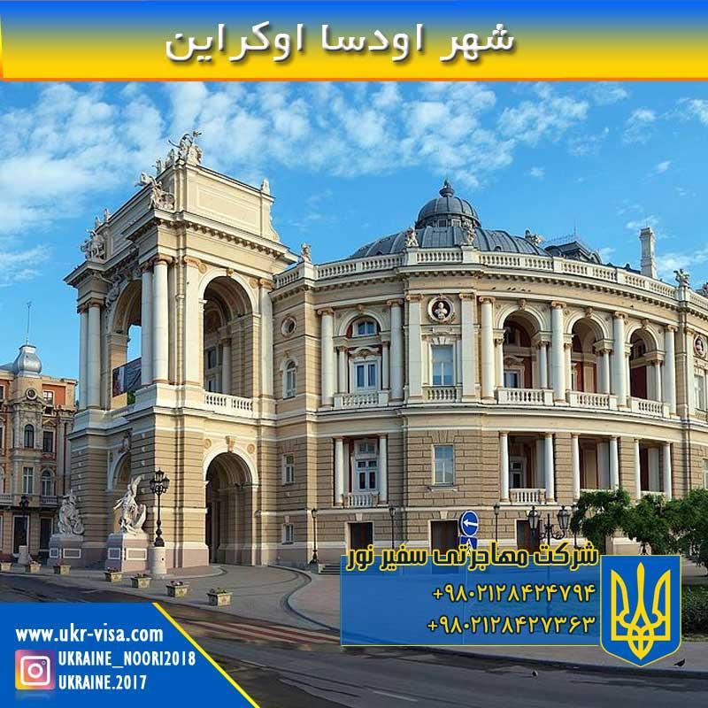 اودسا یکی از شهر های زیبای اوکراین