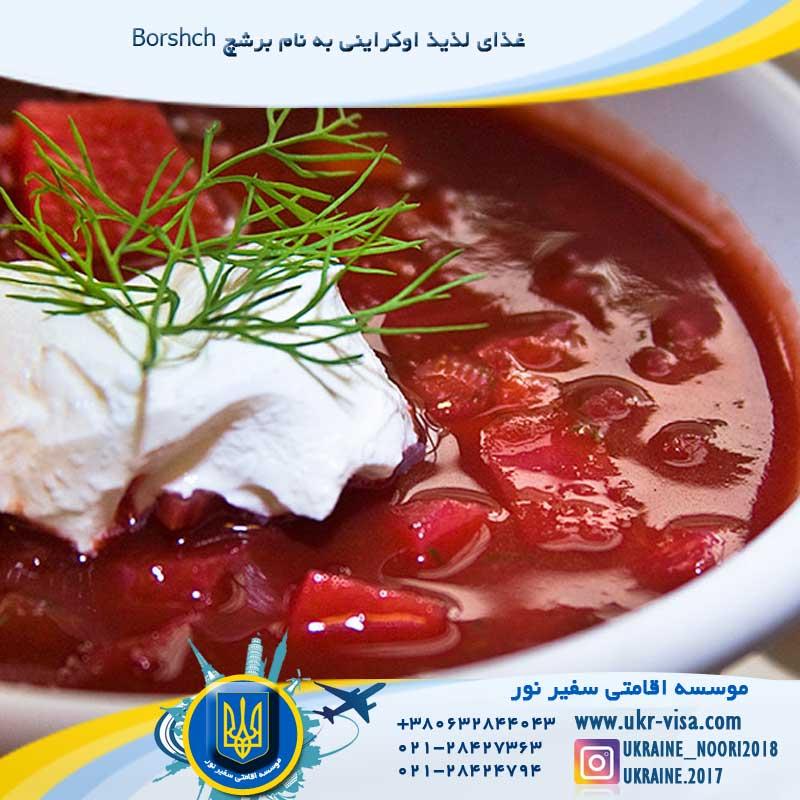 برشچ borshch غذای لذیذ اوکراینی
