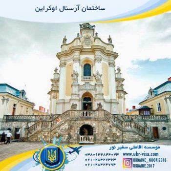 ساختمان آرسنال اوکراین