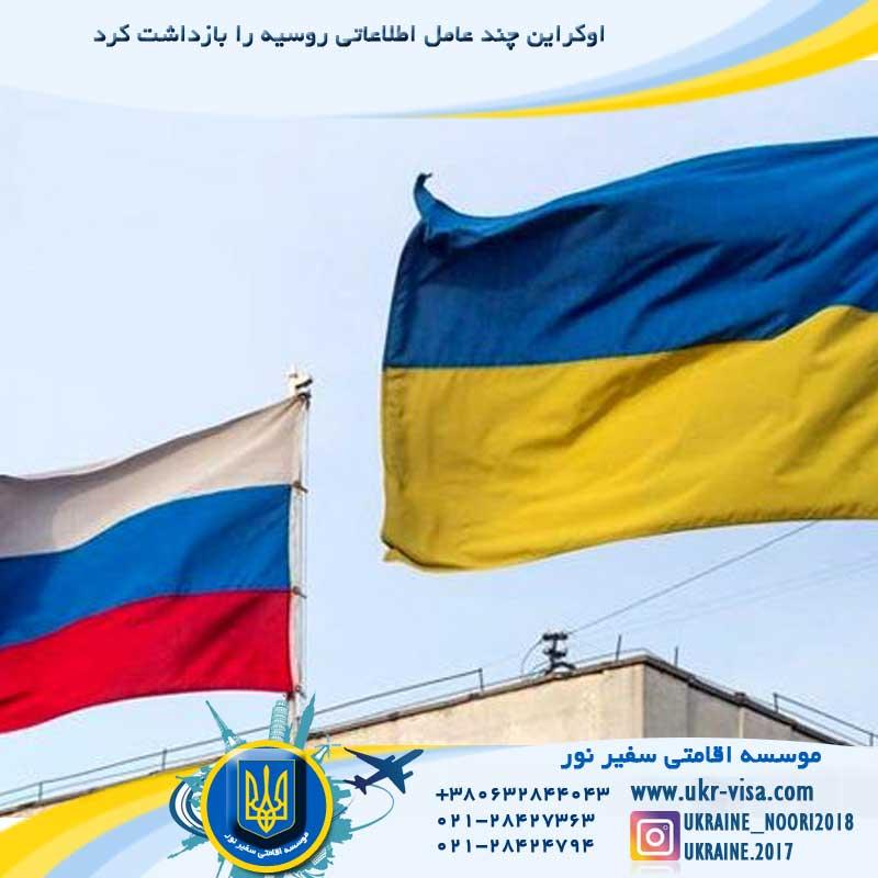 اوکراین چند عامل اطلاعاتی روسیه را بازداشت کرد