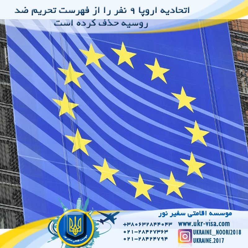 اتحادیه اروپا ۹ نفر را از فهرست تحریم ضد روسیه حذف کرده است