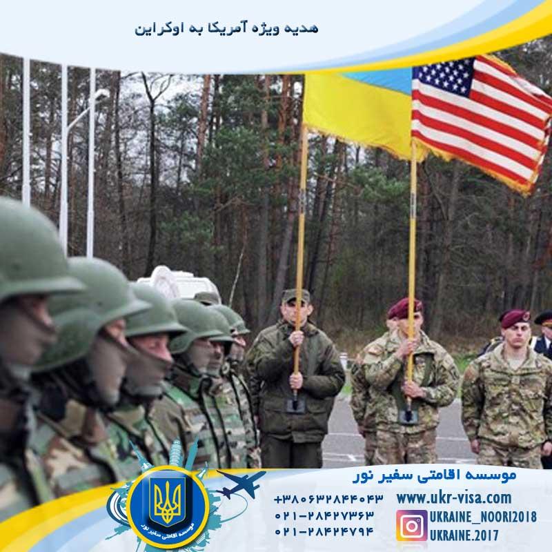 هدیه ویژه آمریکا به اوکراین