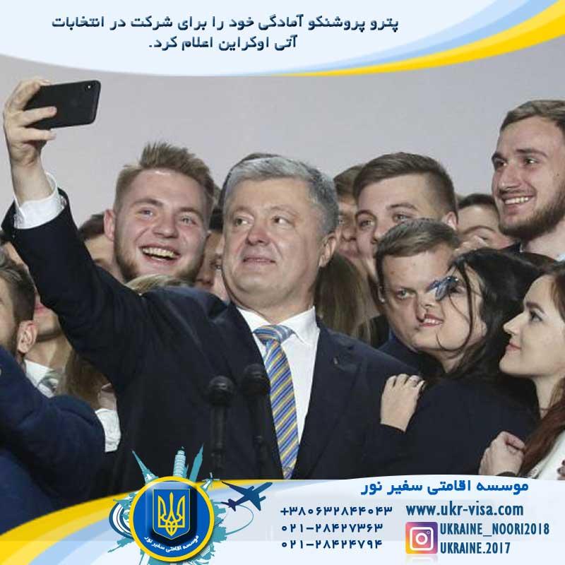 پترو پروشنکو آمادگی خود را برای شرکت در انتخابات آتی اوکراین اعلام کرد.