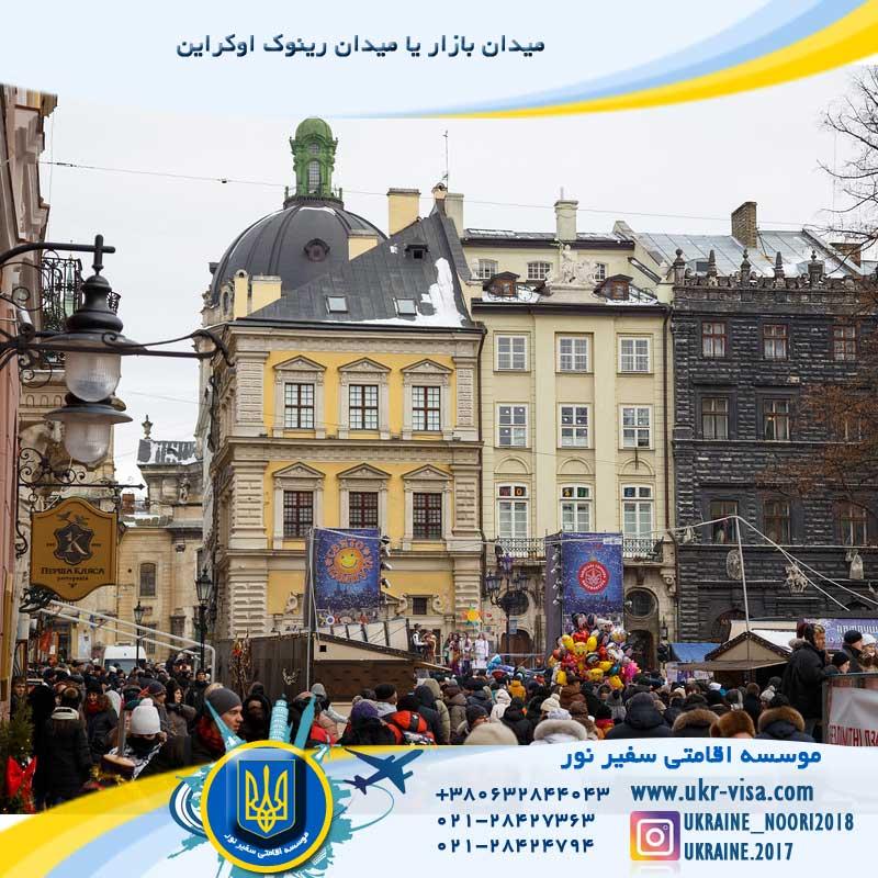 میدان بازار اوکراین یا میدان رینوک اوکراین