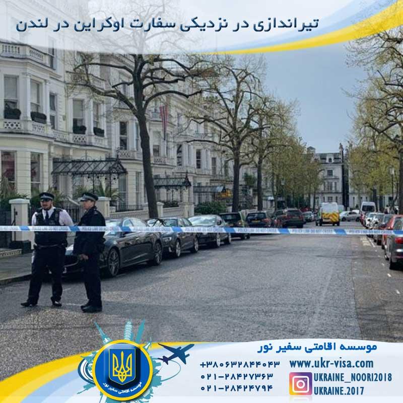 تیراندازی در نزدیکی سفارت اوکراین در لندن