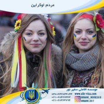 مردم اوکراین