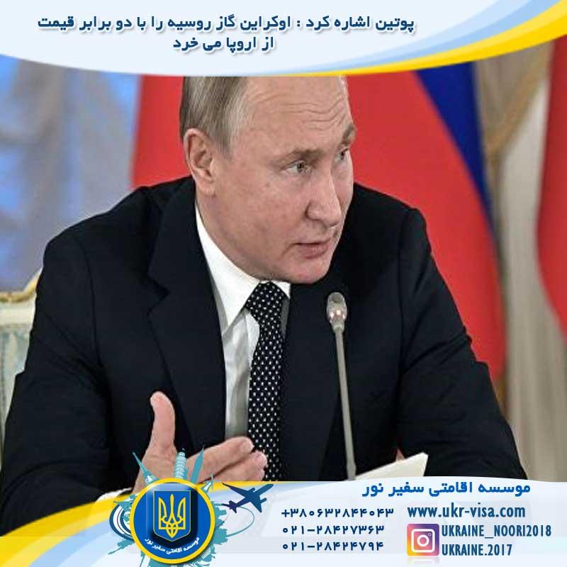 پوتین اشاره کرد اوکراین گاز روسیه را با دو برابر قیمت از اروپا می خرد