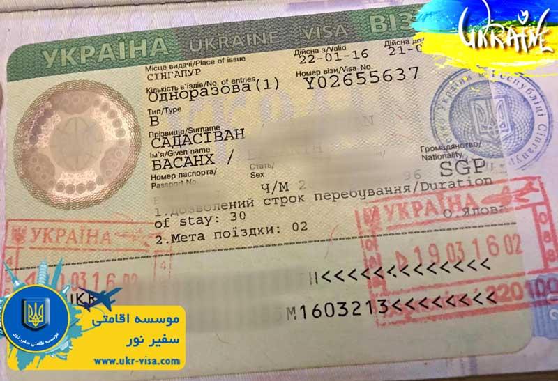 ویزای تایپ c اوکراین