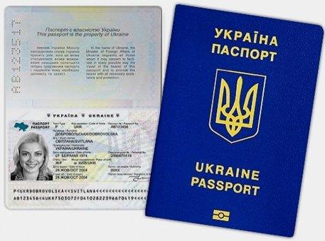 راه های اخذ پاسپورت اوکراینی