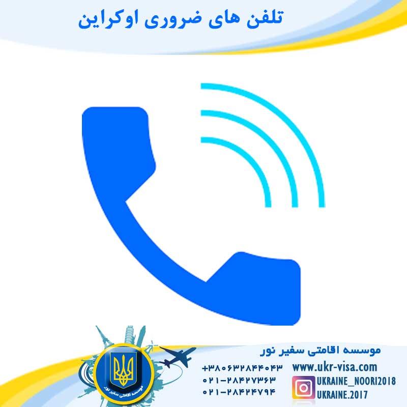 تلفن های ضروری اوکراین