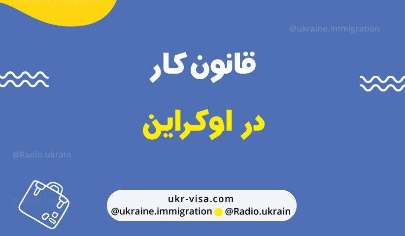 قانون کار در اوکراین