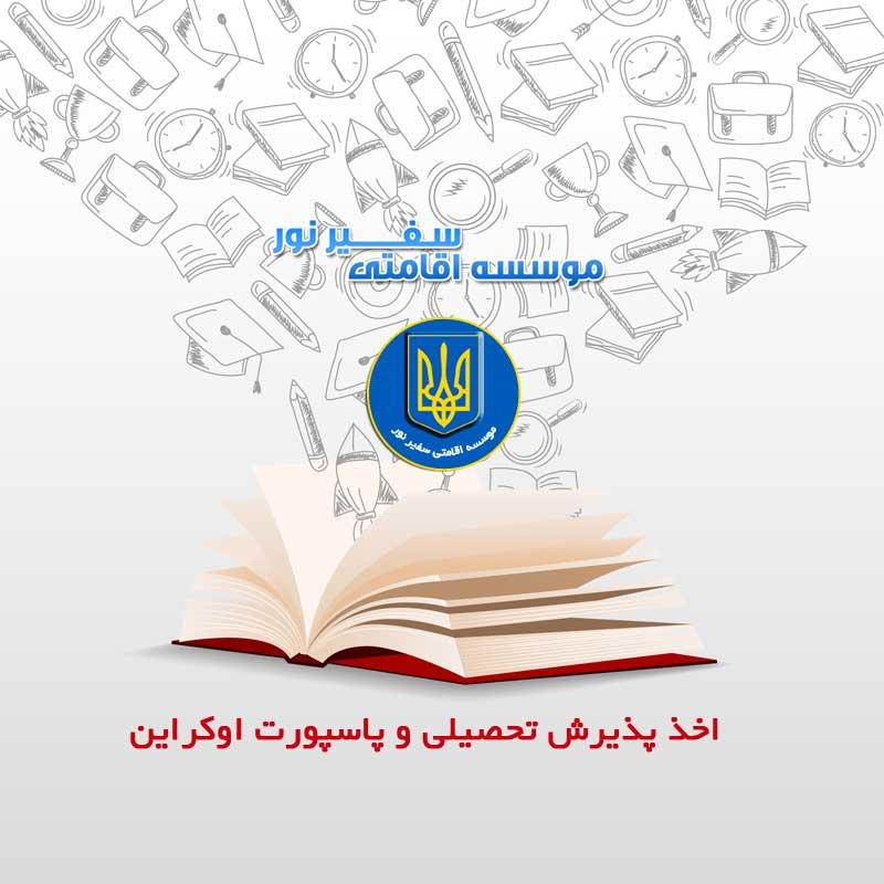 اخذ پذیرش تحصیلی و پاسپورت اوکراین