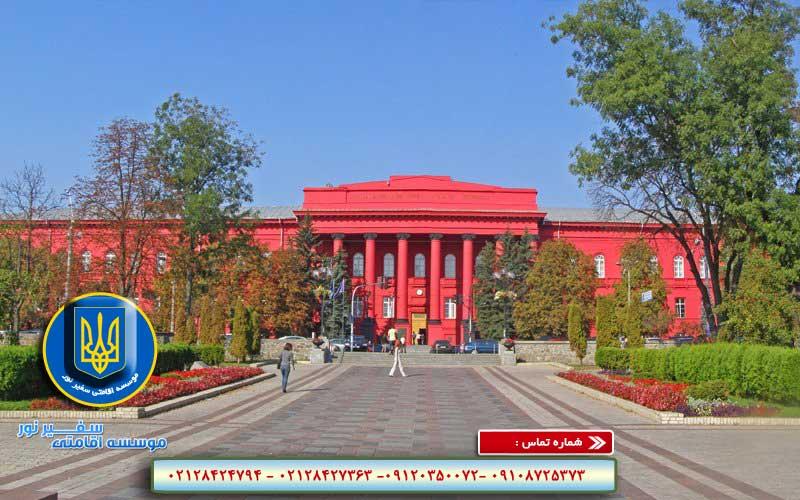 دانشگاه ملی کی یف اوکراین - شفچنکو