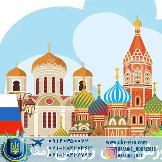 یادگیری زبان روسی در اوکراین