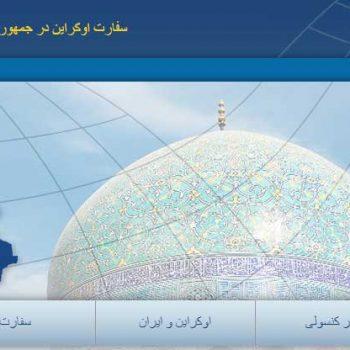 آدرس و اطلاعات تماس سفارت اوکراین در تهران