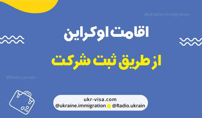 اقامت اوکراین از طریق ثبت شرکت