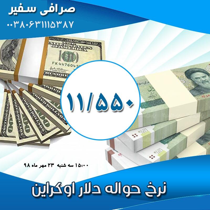قیمت دلار سه شنبه ۱۳۹۸/۰۷/۲۳