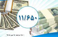 قیمت دلار دو شنبه ۱۳۹۸/۰۷/۱۵
