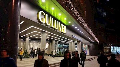 مرکز خرید گالیور کی یف