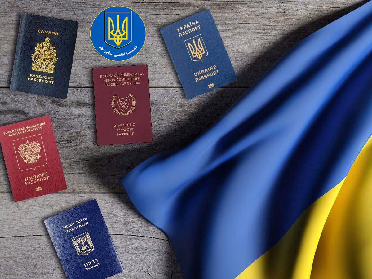 مزایای اقامت اوکراین
