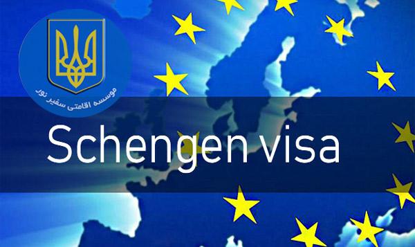 ویزای اوکراین شنگن است؟