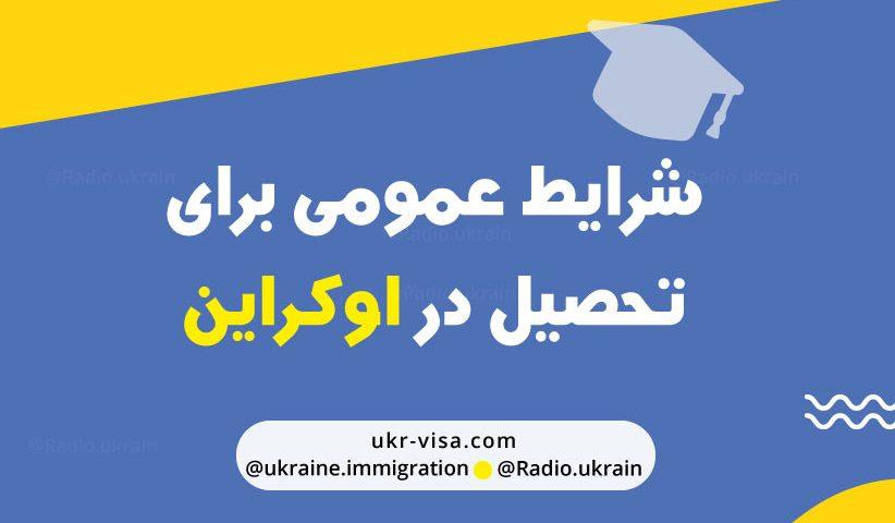 شرایط عمومی برای تحصیل در اوکراین