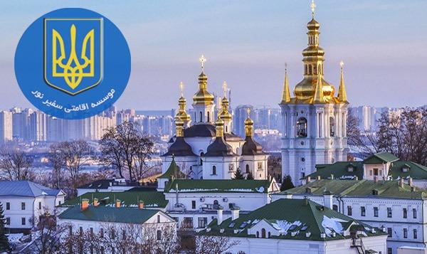 خدمات و امکانات در اوکراین