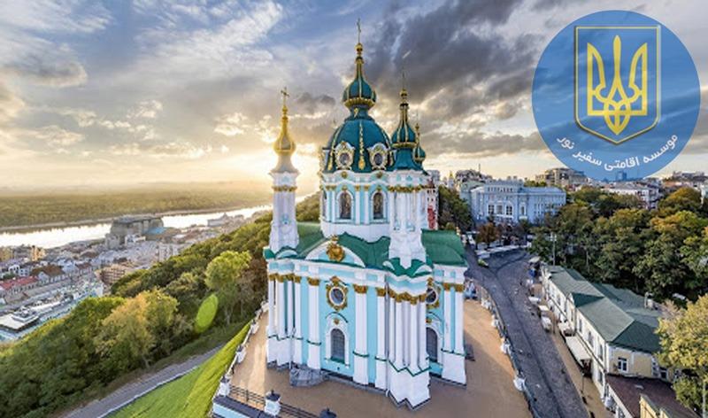 تور اوکراین2020