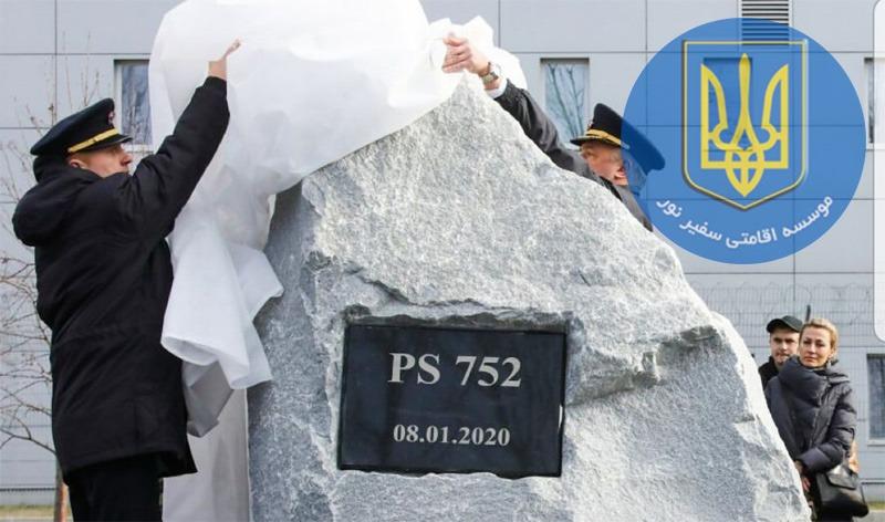 رونمایی از سنگ یادبود پرواز ۷۵۲ در اوکراین