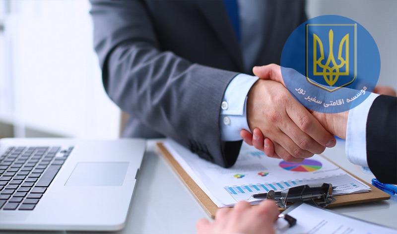 مدرک های مورد نیاز جهت ثبت شرکت در کشور اوکراین