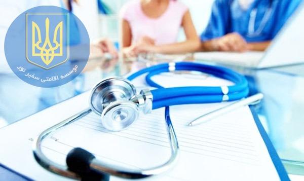 خدمات پزشکی در اوکراین