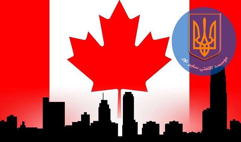 شباهت و تفاوت بین اقامت دائم کانادا و تابعیت کانادا