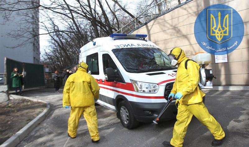 تاثیر ویروس کورونا بر ایرانیان مقیم اوکراین