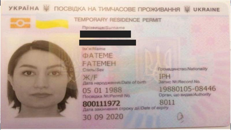 نمونه کارت اقامت دانشجویی