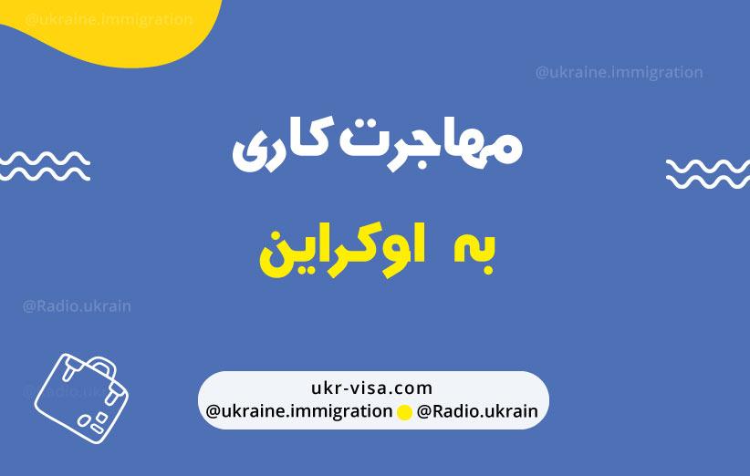 مهاجرت کاری به اوکراین