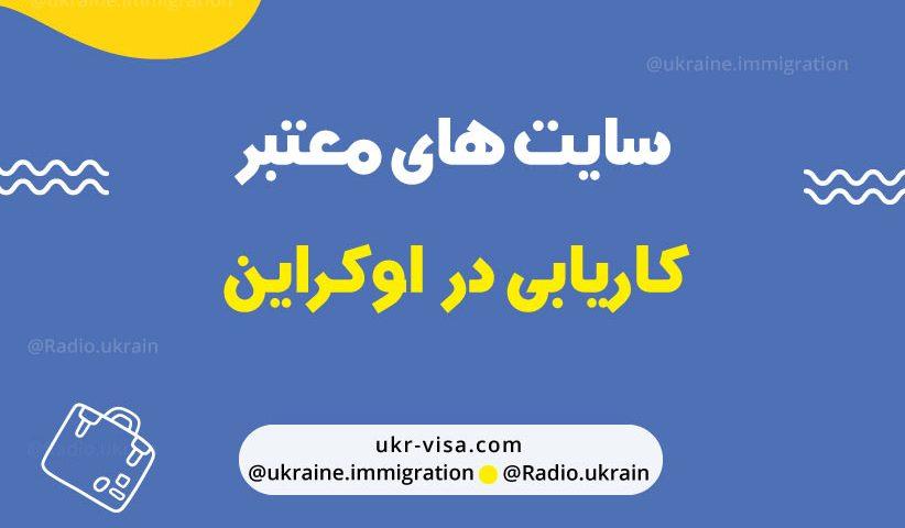 سایت های معتبر کاریابی در اوکراین
