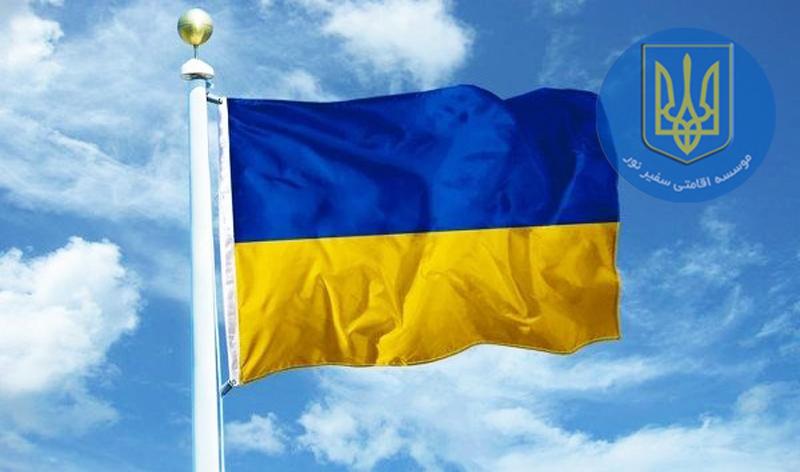 تفاوت های اقامت دائم و موقت کشور اوکراین