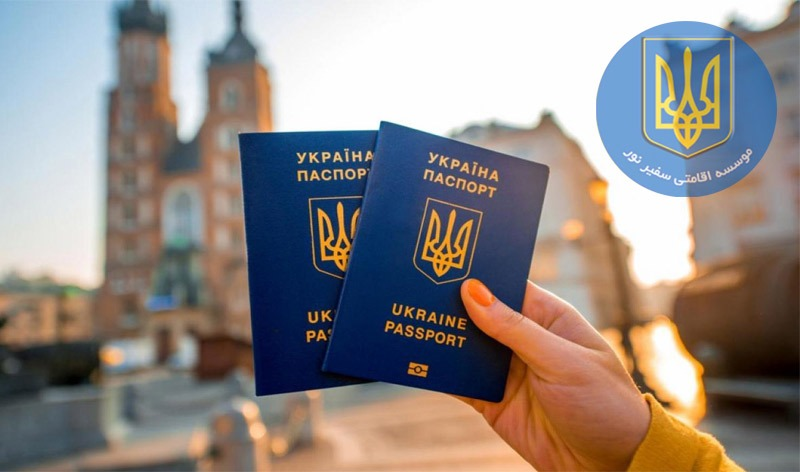 مراحل اخذ ویزای اوکراین در سال ۲۰۲۰