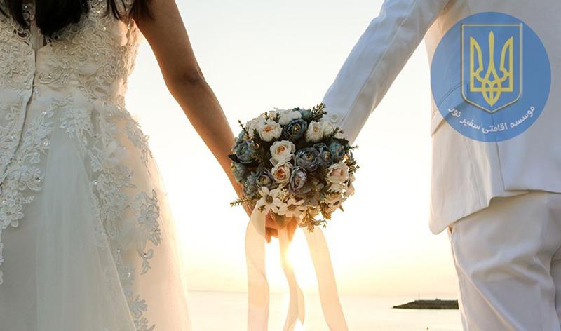 ازدواج اوکراینی ها با اتباع خارجی