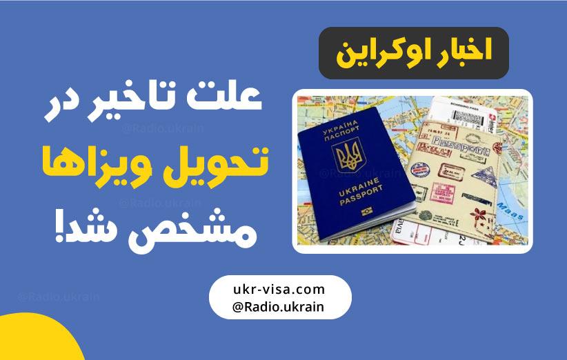 علت تاخیر در تحویل ویزا