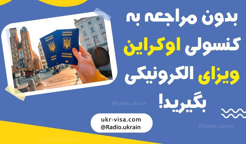 ویزای الکترونیکی اکراین