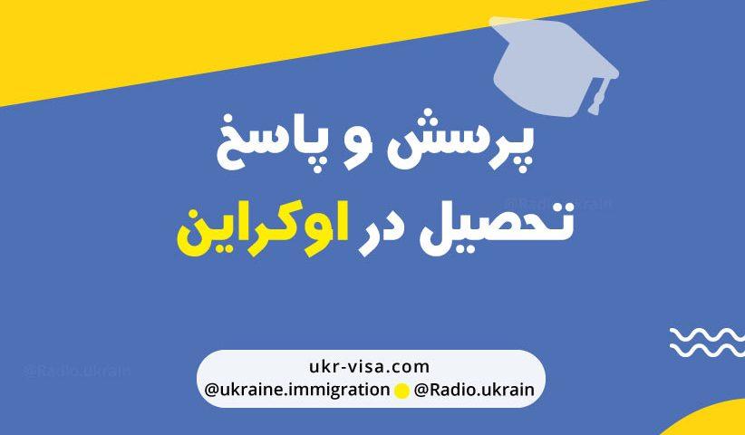 پرسش و پاسخ تحصیل در اوکراین