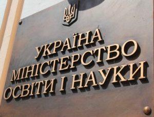 وزارت آموزش و پرورش اوکراین
